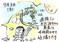 Mx4500fn_20100913_185554_002