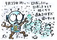 Mx4500fn_20100928_173938_001