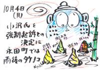Mx4500fn_20101005_230220_004