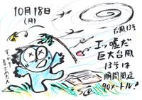 Mx4500fn_20101024_103831_001