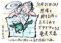 Mx4500fn_20101024_103831_004