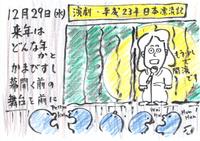 Mx4500fn_20101231_193846_001