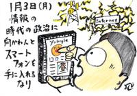 Mx4500fn_20110106_191912_003