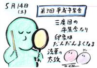 Mx4500fn_20110517_183528_006