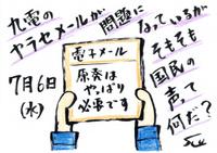 Mx4500fn_20110710_083549_001