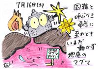 Mx4500fn_20110719_153020_004