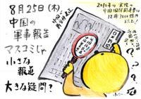 Mx4500fn_20110902_190656_002