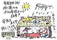 Mx4500fn_20110913_182025_003