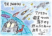 Mx4500fn_20111001_130801_002