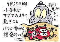 Mx4500fn_20111001_130801_003