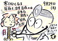 Mx4500fn_20111003_094518_002