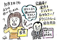 Mx4500fn_20111013_142817_003