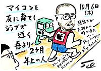Mx4500fn_20111016_120106_001