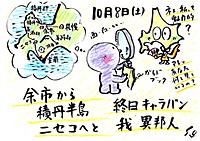 Mx4500fn_20111016_120106_003