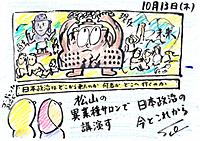 Mx4500fn_20111017_223435_005