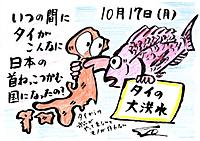 Mx4500fn_20111025_204215_002