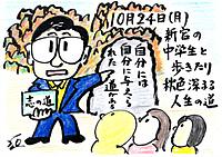 Mx4500fn_20111029_204206_001