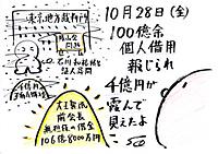 Mx4500fn_20111105_230019_003