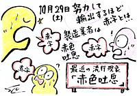 Mx4500fn_20111105_230019_004