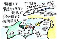 Mx4500fn_20111111_154839_001