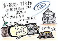 Mx4500fn_20111111_154839_003