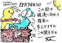 Mx4500fn_20111231_221553_002