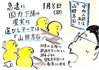 Mx4500fn_20120116_233502_004