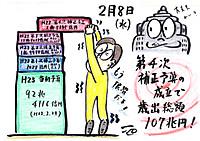 Mx4500fn_20120210_141441_004