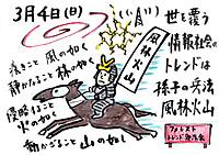 Mx4500fn_20120314_164342_004