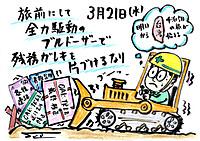 Mx4500fn_20120329_163502_002