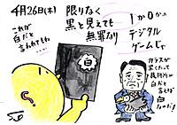 Mx4500fn_20120501_002206_004_2