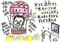 Mx4500fn_20120504_001144_001