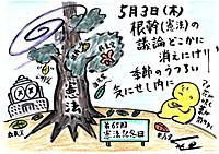 Mx4500fn_20120506_124823_003
