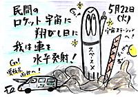 Mx4500fn_20120527_111713_004