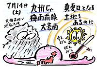 Mx4500fn_20120716_170954_001