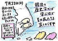 Mx4500fn_20120726_120704_003