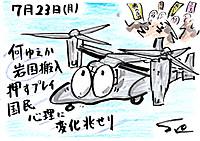 Mx4500fn_20120726_120704_004