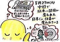 Mx4500fn_20120903_113148_001
