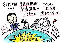 Mx4500fn_20120903_113148_003