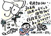 Mx4500fn_20120913_171840_003