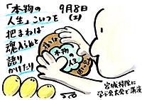 Mx4500fn_20120916_002206_002