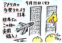 Mx4500fn_20120916_092413_001