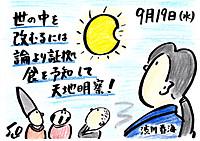 Mx4500fn_20120925_234316_001