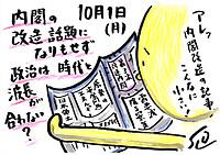 Mx4500fn_20121006_102148_001