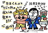 Mx4500fn_20121006_102148_002