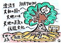 Mx4500fn_20121010_110102_003