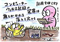 Mx4500fn_20121012_233755_001