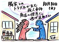 Mx4500fn_20121012_233755_002