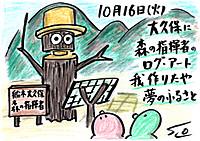 Mx4500fn_20121022_125453_002