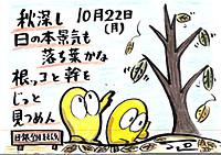 Mx4500fn_20121023_232021_004